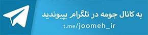 لینک کانال تلگرام جومه